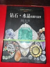钻石·水晶收藏与鉴赏