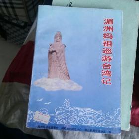 湄洲妈祖巡游台湾记