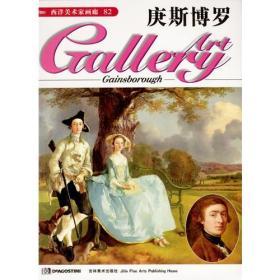 西洋美术家画廊82:庚斯博罗