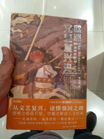 艺文观止-欧洲文艺复兴史