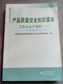 产品质量安全知识读本:工农业生产资料(1)