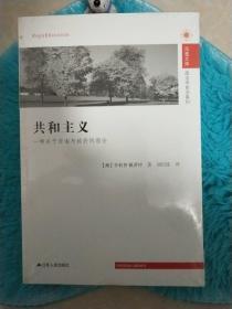 凤凰文库·政治学前沿系列·共和主义:一种关于自由与政府的理论