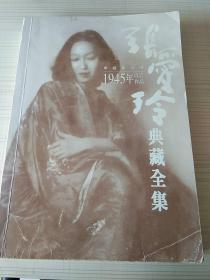 张爱玲典藏全集 1945年以后中短篇小说。