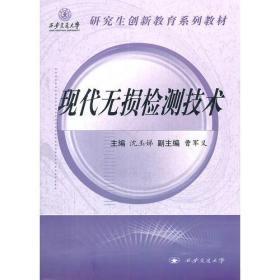 【正版】现代无损检测技术(西安交通大学研究生创新教育系列教材)