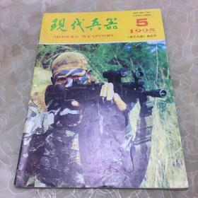 现代兵器1995年5期