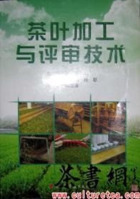 茶书网:《茶叶加工与评审技术》
