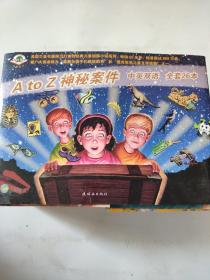 A to Z神秘案件 共26册,中英双语美国兰登书屋倾力打造的 儿童侦探小说系列少儿英语读物