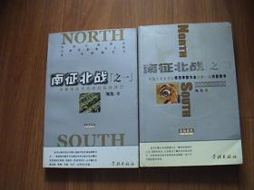 南征北战之一之二 2册合售