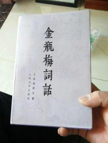 金瓶梅词话(下)