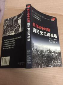 抗日战争时期国民党正面战场