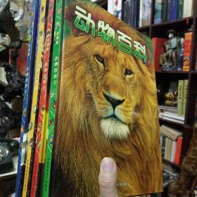 动物百科-精装彩图版(4卷全,大16开本)