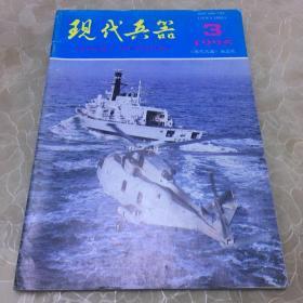 现代兵器1995年3期