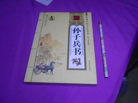 中国古代八大兵书:孙子兵书(图文珍藏版)