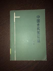 中国古兵器论丛(1980年一版一印)