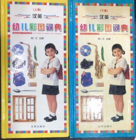 正版汉英幼儿彩图词典上下册CHINSE-ENGLISH 沈阳出版社