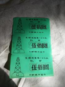 东煤地质局一0七队队币伍佰元塑料币