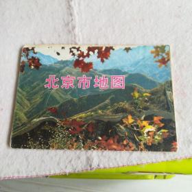 北京市地图【1983一版一印93品2开】