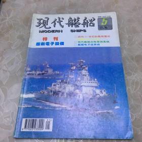 现代舰船1995年第5期