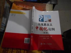 马克思主义中国化论纲(第2版)
