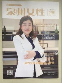 泉州女性(2018年03期总第47期)