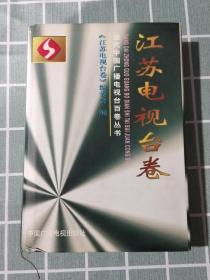 当代中国广播电视台百卷丛书:江苏电视台卷