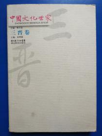 中国文化世家(三晋卷)
