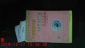 大学英语六级考试教程阅读与翻译 有笔记