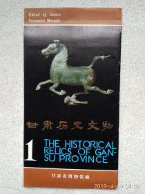 甘肃历史文物 ( 明信片一套12枚)