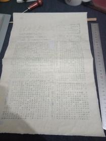 1958年江西婺源油印《付业生产快报》一张40✘27公分!B1