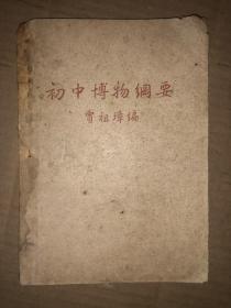 初中博物纲要 私藏 1947年初版