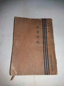 《杜甫诗选》民国廿四年