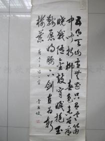 潍坊书法家——李鹿坡书法镜心——罕见