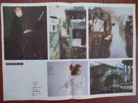 彩铜版美术海报插页(单张)陈逸飞油画作品《钢琴手》《古桥》《寂静的运河》《笛手》《晚归》《大提琴手》,刘允衡国画《倒影》等,