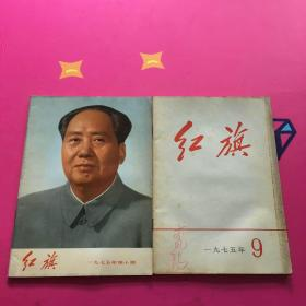 红旗1975 9/10【两期合售】
