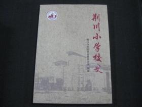 荆川小学校史