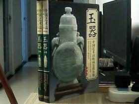 玉器 中国艺术品收藏鉴赏全集:典藏版(上下卷合售)