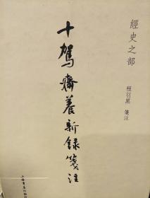 十驾斋养新录笺注:经史之部