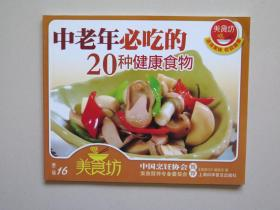 中老年必吃的20种健康食物