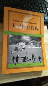大学体育教程...