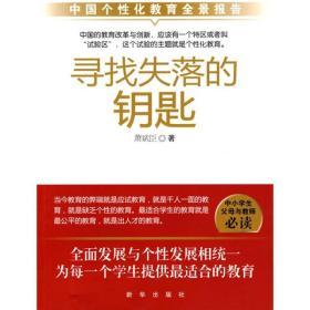 寻找失落的钥匙:中国个性化教育全景报告