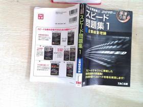 日文书 问题集1 32开