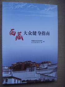 西藏大众健身指南