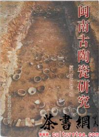 茶书网:《闽南古陶瓷研究》