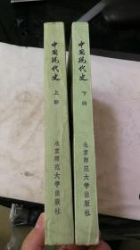 中国现代史上下册