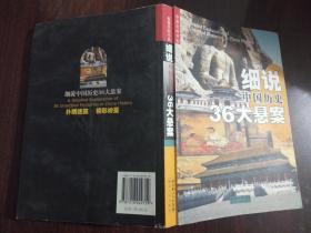 细说中国历史36大悬案