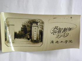 恭贺新年—济南工学院贺年卡(1963年)