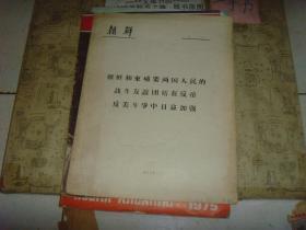朝鲜1971专刊》收藏7