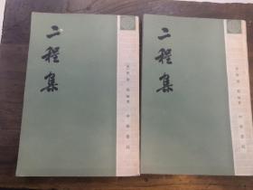 二程集(3  4 两册合售)