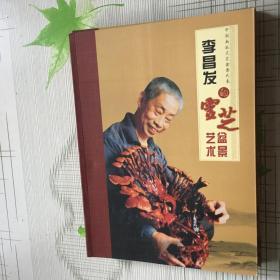 李昌发的灵芝盆景艺术