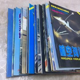 航空模型【1995年1.2.3.5.8.10.12】【1996年1.2.3.5.12】【1997年1.2.5.7.10.12】【1998年3】19本合售